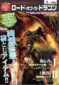 "KLab、""2分ではじめるシリーズ""でスマホ向けソーシャルゲーム「ロード・オブ・ザ・ドラゴン」の書籍を販売1"
