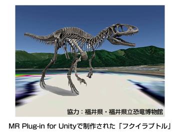 キヤノンITソリューションズ、Unityで製作したコンテンツをMRで利用できるプラグインソフト「MR Plug-in for Unity」を販売開始1