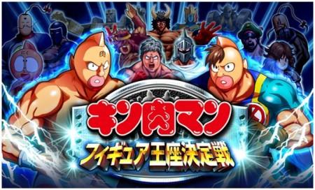 DeNAとコプロ、Mobageにて「キン肉マン」の新作ソーシャルゲーム「キン肉マン フィギュア王座決定戦」を提供開始1