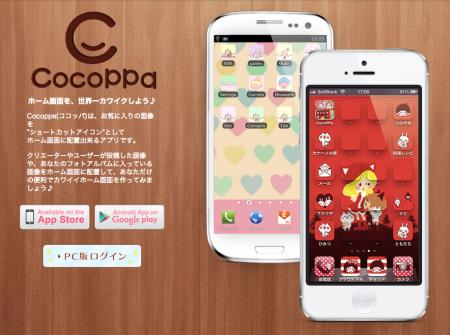 ユナイテッドのスマホ向けきせかえコミュニティアプリ「CocoPPa」、全世界で1000万ダウンロード突破