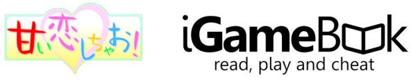 フェイス・ワンダワークスが恋愛ゲームに進出 「iGameBook」にて 「甘い恋しちゃお!」シリーズを今夏より独占配信1