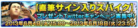 サイバード、iOS向けサッカークラブ育成ゲーム「バーコードフットボーラー」にて再び吉田麻也選手とコラボ3