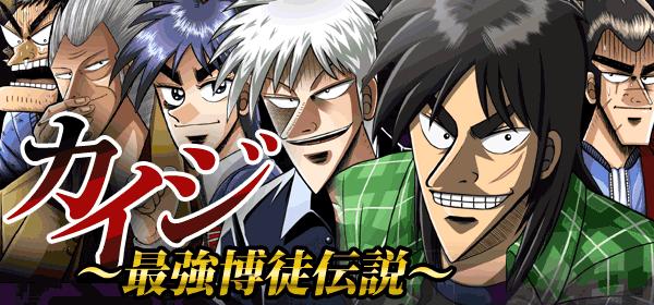 ざわ・・・ざわ・・・ぽすれん、Mobageにて福本伸行作品を題材としたソーシャルゲーム「カイジ ~最強博徒伝説~」を提供開始