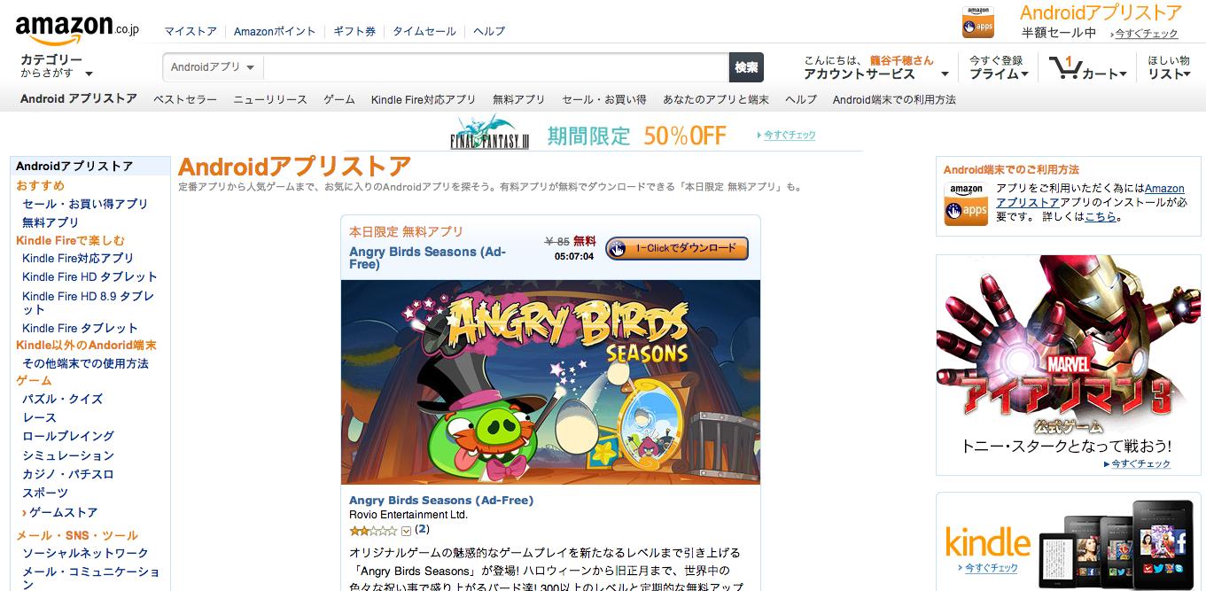 Amazon.co.jp、PC&スマホ向けの「Amazon Android アプリストア」をオープン