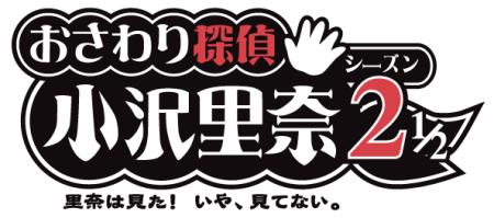 ビーワークス、「おさわり探偵 小沢里奈 シーズン2 1/2 里奈は見た!いや、見てない。」のAndroid版をリリース1