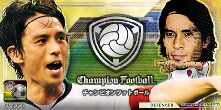 セガ、スマホ向けサッカーシミュレーションゲーム「Champion Football」のAndroid版を7月下旬にリリース1