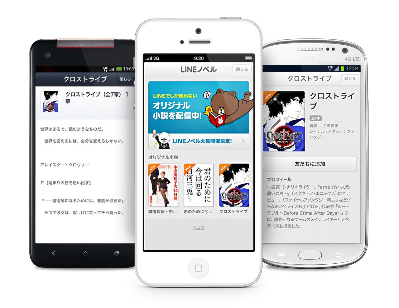 LINEが小説配信にも参入! 公式アカウントから無料で小説が読める「LINE ノベル」を提供開始1