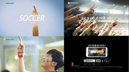 モブキャスト、韓国にてサッカーソーシャルゲーム「モバサカ」のテレビCMを放送開始