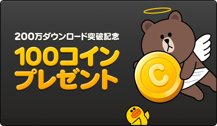 LINEの電子コミックサービス「LINEマンガ」が200万ダウンロード突破! 約1ヶ月で100万ダウンロードを上乗せ