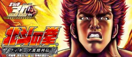 DeNA、MobageにてフィギュアバトルRPG「北斗の拳 フィギュア激闘列伝」を提供開始1