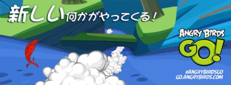 Rovio、Angry Birdsシリーズ最新作「Angry Birds Go!」の製作を発表2