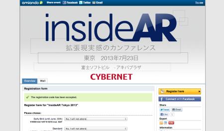 AR専門のカンファレンスイベント「insideAR」、7/23に日本・東京で初開催!