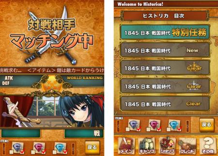 歴史勉強ができるiOS向けカードバトルゲーム「ヒストリカ〜ロキの歴史書〜」開発プロジェクトが「CAMPFIRE」にて始動!3