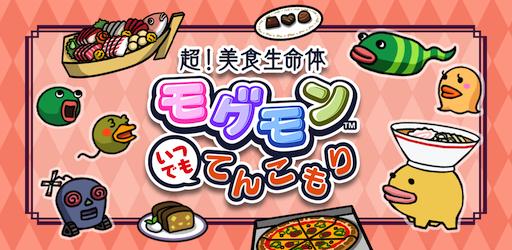 ビーワークス、スマホ向け新作ゲームアプリ「超!美食生命体モグモン いつでもてんこもり」をリリース1