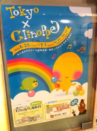 【レポート】東京駅・一番街いちばんプラザの「クリノッペショップ」に行ってみた3