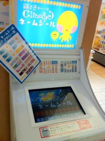 【レポート】東京駅・一番街いちばんプラザの「クリノッペショップ」に行ってみた4