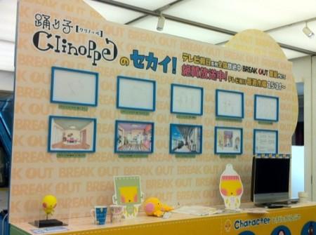 【レポート】東京駅・一番街いちばんプラザの「クリノッペショップ」に行ってみた6