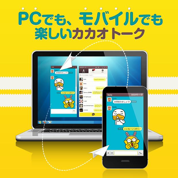 カカオトーク、韓国国内に続き他国リージョンでもPC版を提供開始 日本版も利用OK!