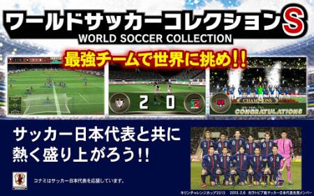 KONAMI、フル3DのAndroid向けサッカーシミュレーションゲーム「ワールドサッカーコレクションS」をリリース2