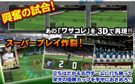 KONAMI、フル3DのAndroid向けサッカーシミュレーションゲーム「ワールドサッカーコレクションS」をリリース3