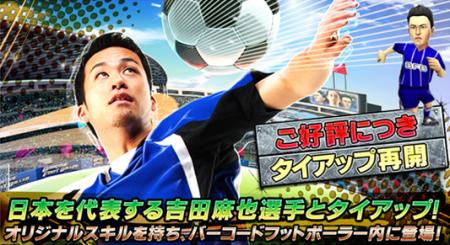 サイバード、iOS向けサッカークラブ育成ゲーム「バーコードフットボーラー」にて再び吉田麻也選手とコラボ1