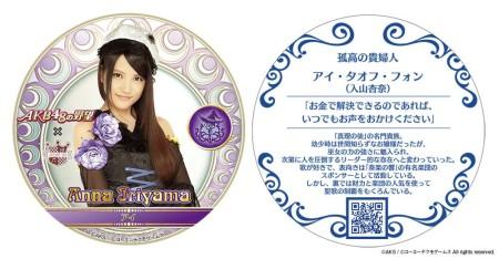 ソーシャルゲーム「AKB48の野望」、6/15よりAKB48 CAFE&SHOPSとコラボ3