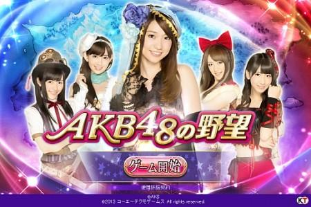 コーエーテクモゲームス、Yahoo! Mobageでもソーシャルゲーム「AKB48の野望」を提供開始1
