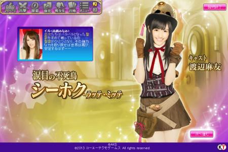 コーエーテクモゲームス、Yahoo! Mobageでもソーシャルゲーム「AKB48の野望」を提供開始2