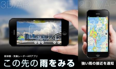 梅雨にピッタリ! 島津ビジネスシステムズ、リアルタイムな降雨情報をAR表示するiOS向けアプリ「アメミル」をリリース1