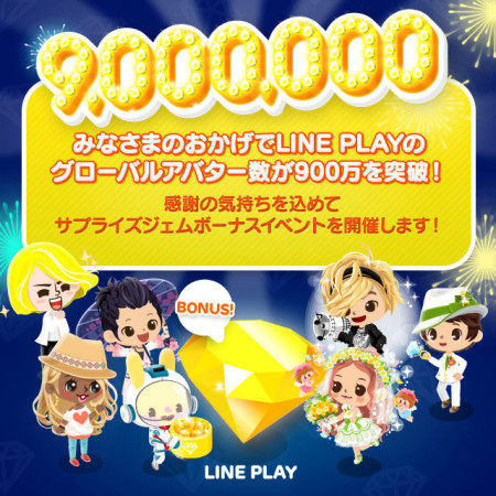 「LINE」の仮想空間アプリ「LINE Play」、900万ユーザー突破!