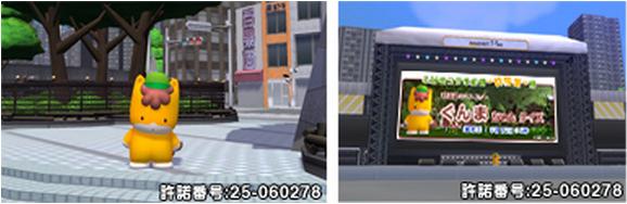 3D仮想空間「meet-me」、群馬県のマスコットキャラ「ぐんまちゃん」とコラボ