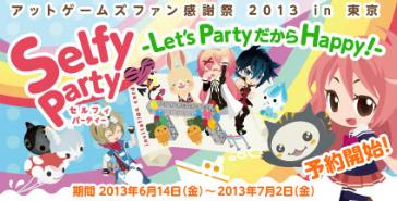 今年もやります!「アットゲームズファン感謝祭 2013 in 東京」 本日より事前予約受付開始1