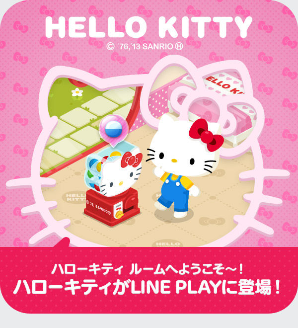 LINEの仮想空間「LINE Play」にハローキティが登場! 1