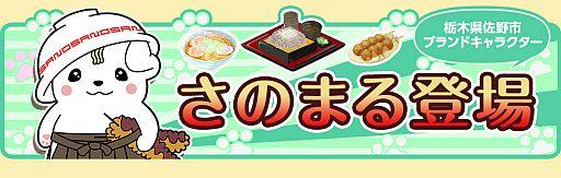 佐野市のゆるキャラ「さのまる」がスマホ向けゲームアプリ「クックと魔法のレシピ」にやってくる!1