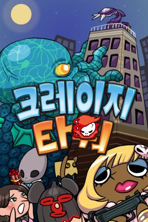 ガンホー、スマホ向けタワー育成ゲームアプリ「CrazyTower」を韓国でも提供開始1