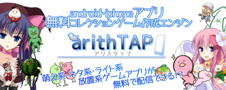 アリスマティック、スマホ向け放置型コレクションゲーム作成ASP「アリスタップ」を公開1