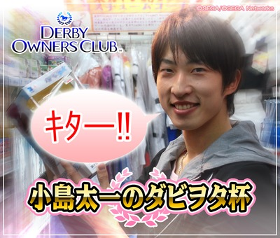 キタ━(゚∀゚)━ッ!! スマホ向け競走馬育成ゲーム「DERBY OWNERS CLUB」、小島太一騎手プロデュースのイベントをスタート