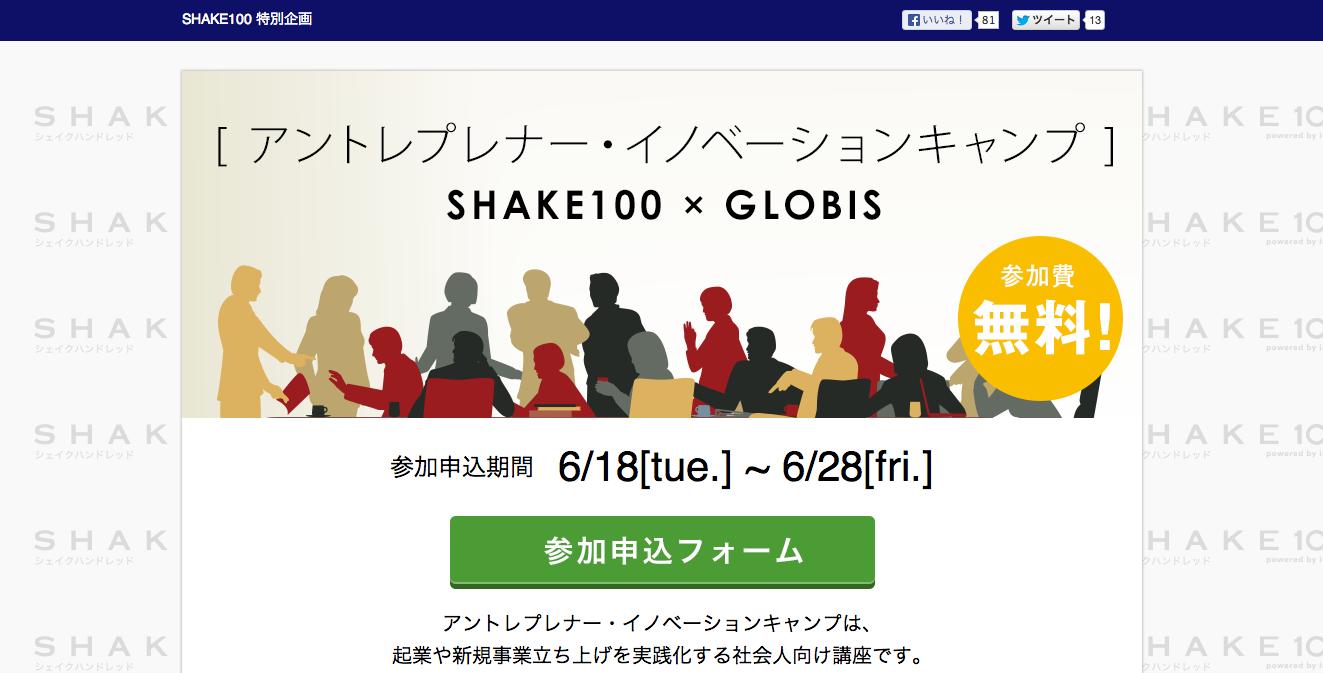 スクリーンショット 2013-06-19 16.35.46