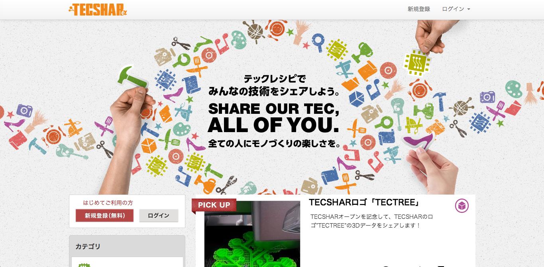 テッキン、ノづくり版レシピサイト「TECSHAR」のα版をリリース