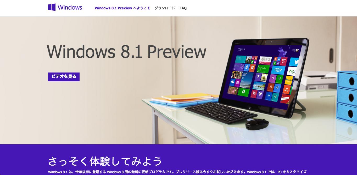 Microsoft、Windows 8.1にて3Dプリンタ出力をサポート