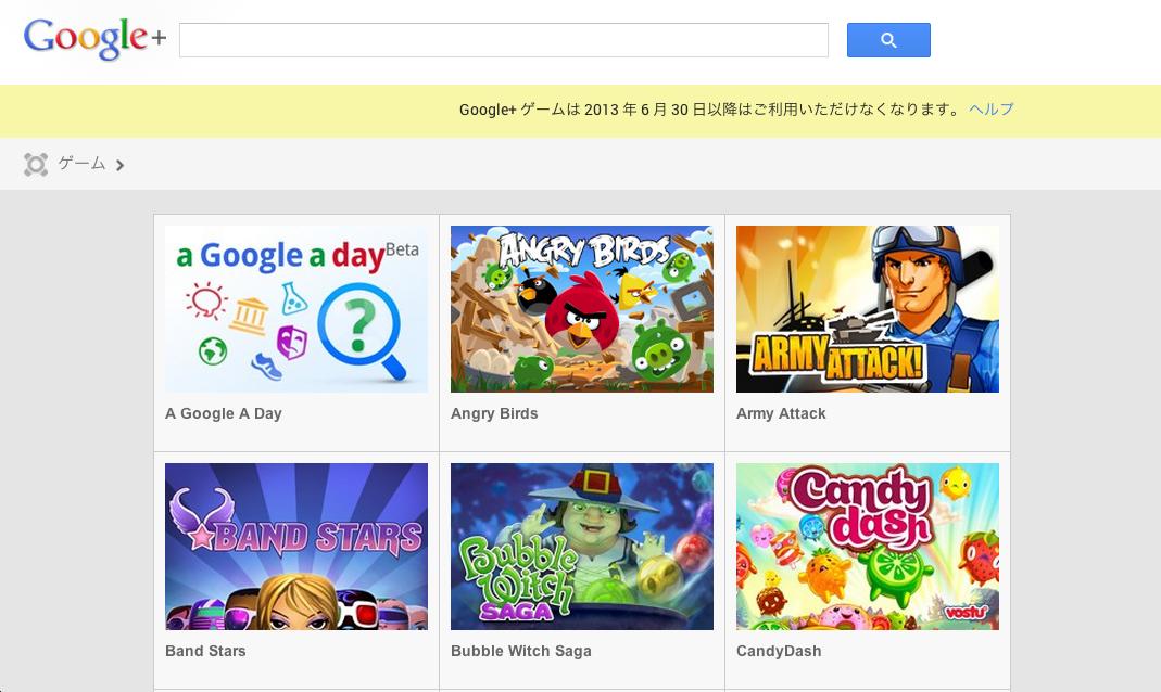 Google+、ソーシャルゲームのサービスを6/30を以て終了