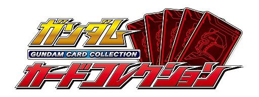 バンダイナムコゲームスのソーシャルゲーム「ガンダムカードコレクション」、300万ユーザー突破1