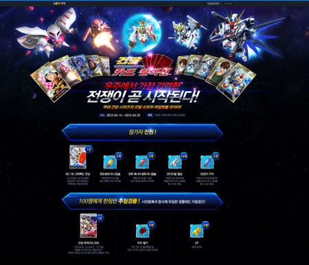 ソーシャルゲーム「ガンダムカードコレクション」が韓国に上陸! Daum Mobageにて事前登録受付中2