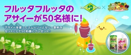 """ソーシャル農園シミュレーションゲーム「ハッピーベジフル」、フルッタフルッタの""""アサイー""""ドリンクセットが当たるキャンペーンを実施"""