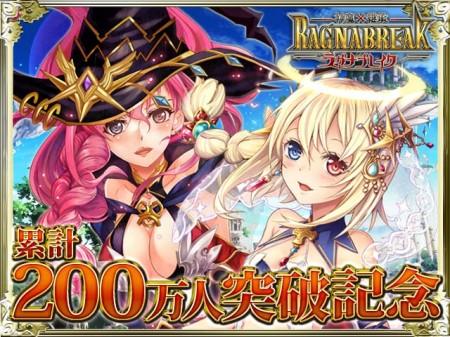 クルーズのソーシャルゲーム「神魔×継承!ラグナブレイク」、国内200万ユーザー数を突破 全世界規模では300万人も突破