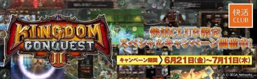 複合カフェの「快活CLUB」、スマホ向けアクションRPG「Kingdom Conquest II」とのタイアップキャンペーンを実施