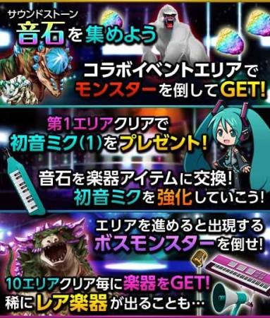 ゲームポット、ソーシャルゲーム「狩りとも」にて初音ミクとのコラボレーションを開始2