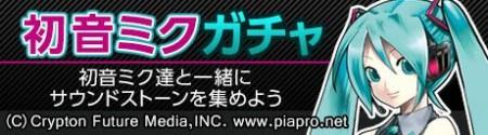 ゲームポット、ソーシャルゲーム「狩りとも」にて初音ミクとのコラボレーションを開始3