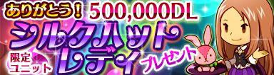 ゲームポットのスマホ向け狩りRPG「狩りともSP」、50万ダウンロードを突破1