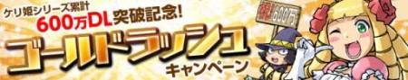 ガンホーのスマホ向けアクションパズルRPG「ケリ姫」シリーズ、累計600万ダウンロードを達成3